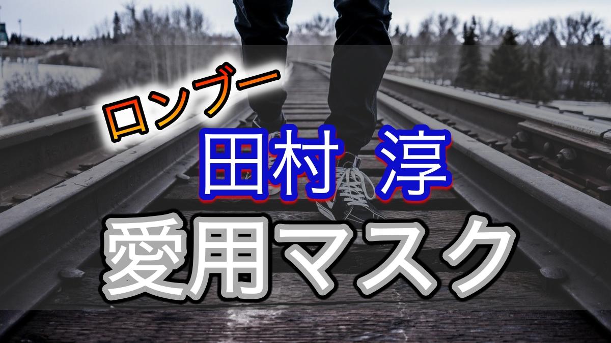 ロンブー田村淳が愛用しているマスク情報!購入先や販売サイト紹介