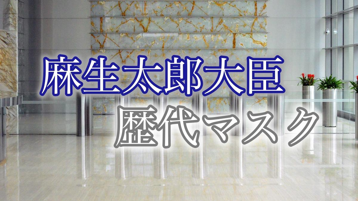 麻生太郎大臣のマスクを画像付きでまとめて紹介!