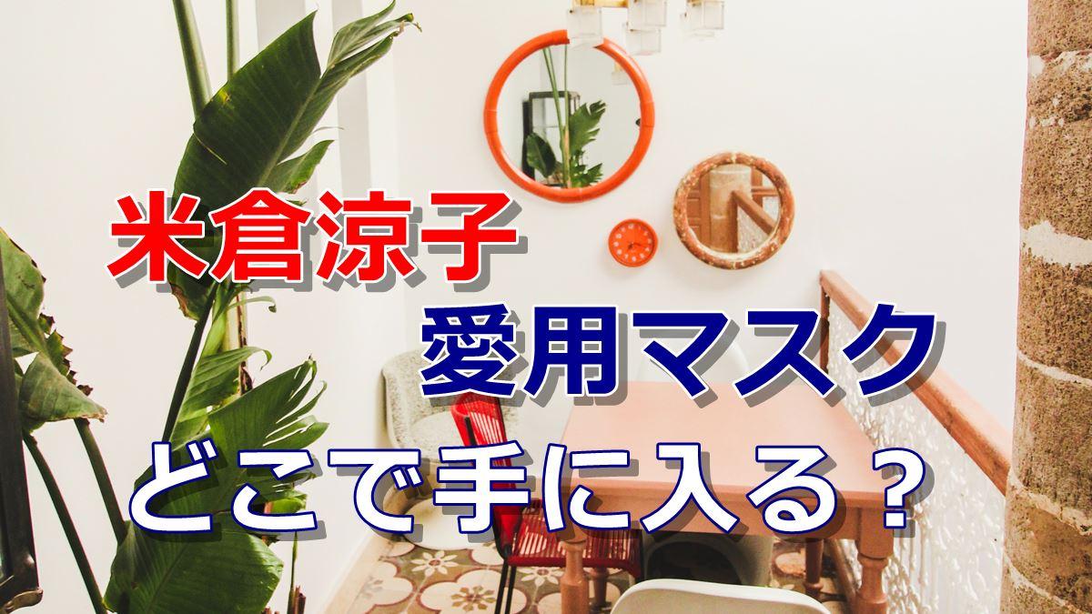 米倉涼子の愛用マスクはどこのブランド?価格や通販購入先を調査