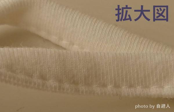 セブンイレブンの「肌にやさしい洗えるマスク」の耳紐②