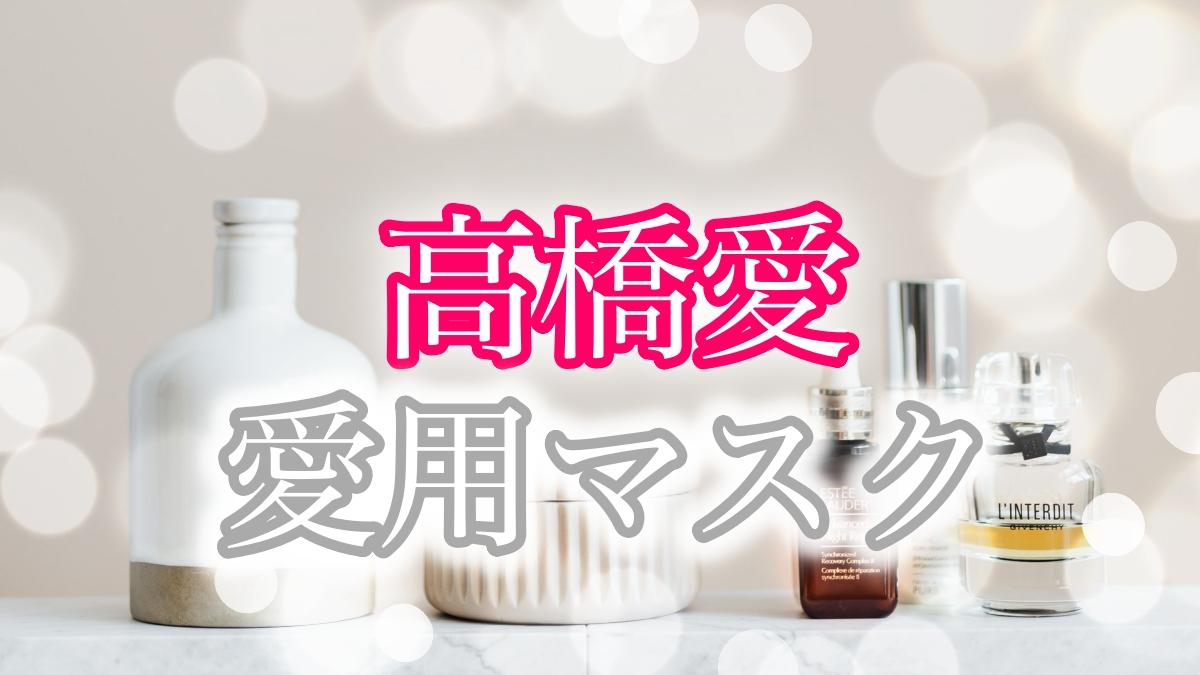 高橋愛の愛用しているマスクはどこのブランド?価格や通販サイトを特定!