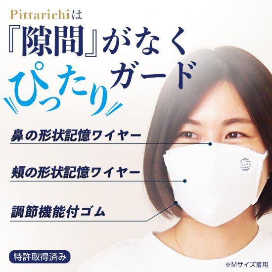 羽生結弦のマスク「ピッタリッチマスク」には形状記憶機能がある!