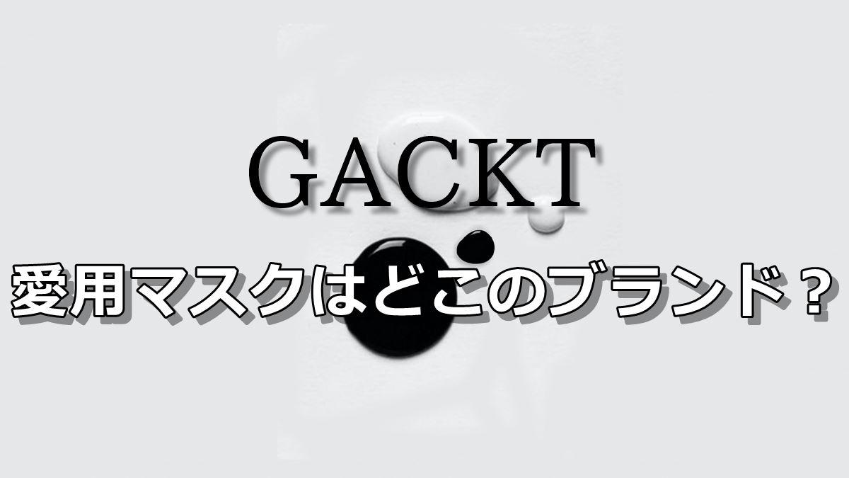 GACKT(ガクト)愛用マスクはどこで購入可能?ブランド名や通販サイトを調査