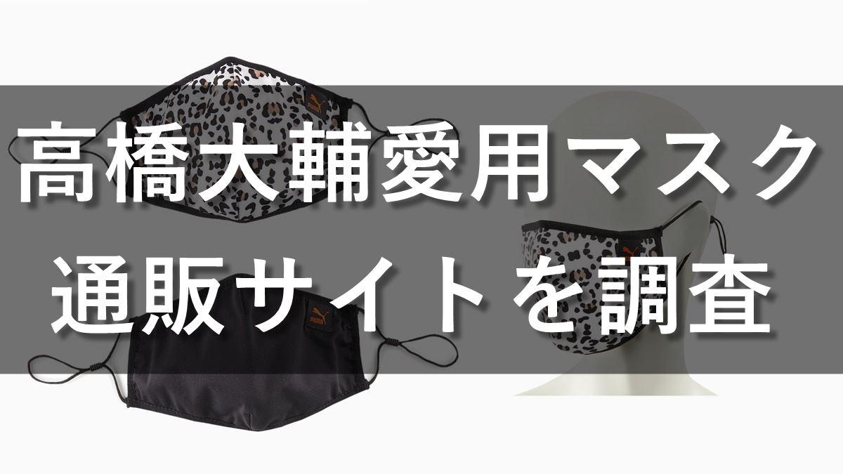 高橋大輔のマスクはどこで買える?通販サイトや価格を調べてみた