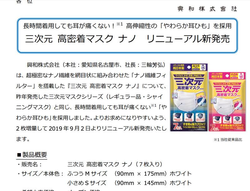 興和株式会社webサイト「プレスリリース(2019.9.2)」