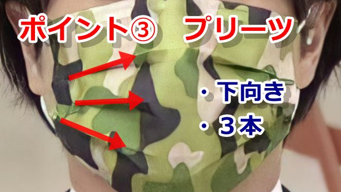櫻井翔の迷彩柄マスクのポイント③ 「プリーツが3本で下向き」