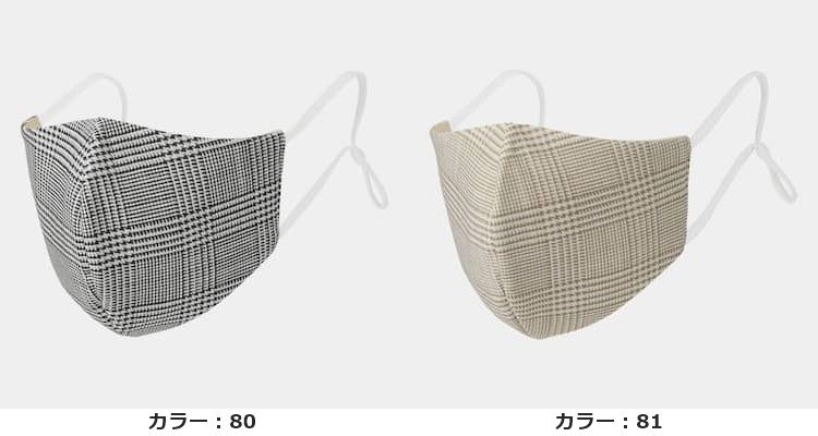 GUファッションマスクの「チェック」柄のカラーバリエーション