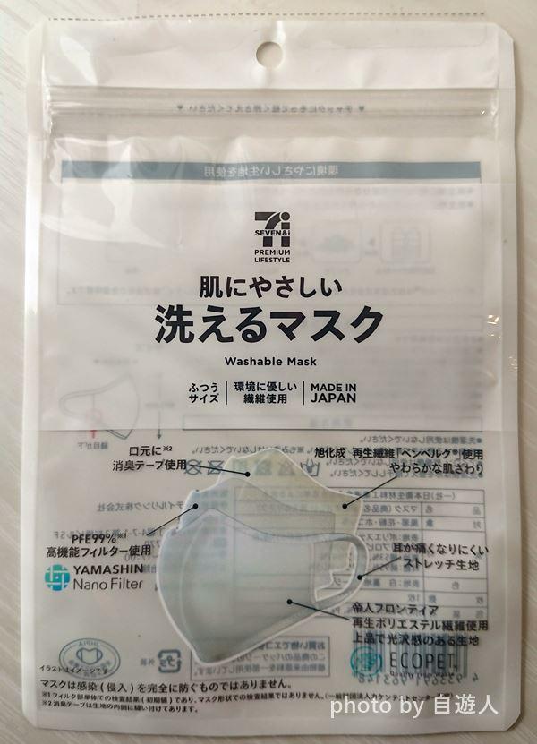 セブンイレブンの「肌にやさしい洗えるマスク」のパッケージ表