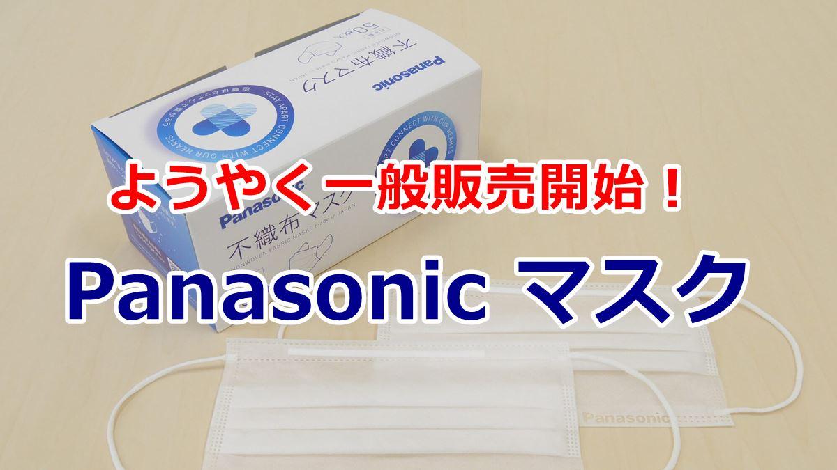 パナソニックマスク(不織布)一般販売開始!再販日時とそのコスパ価格や性能はいかに!?