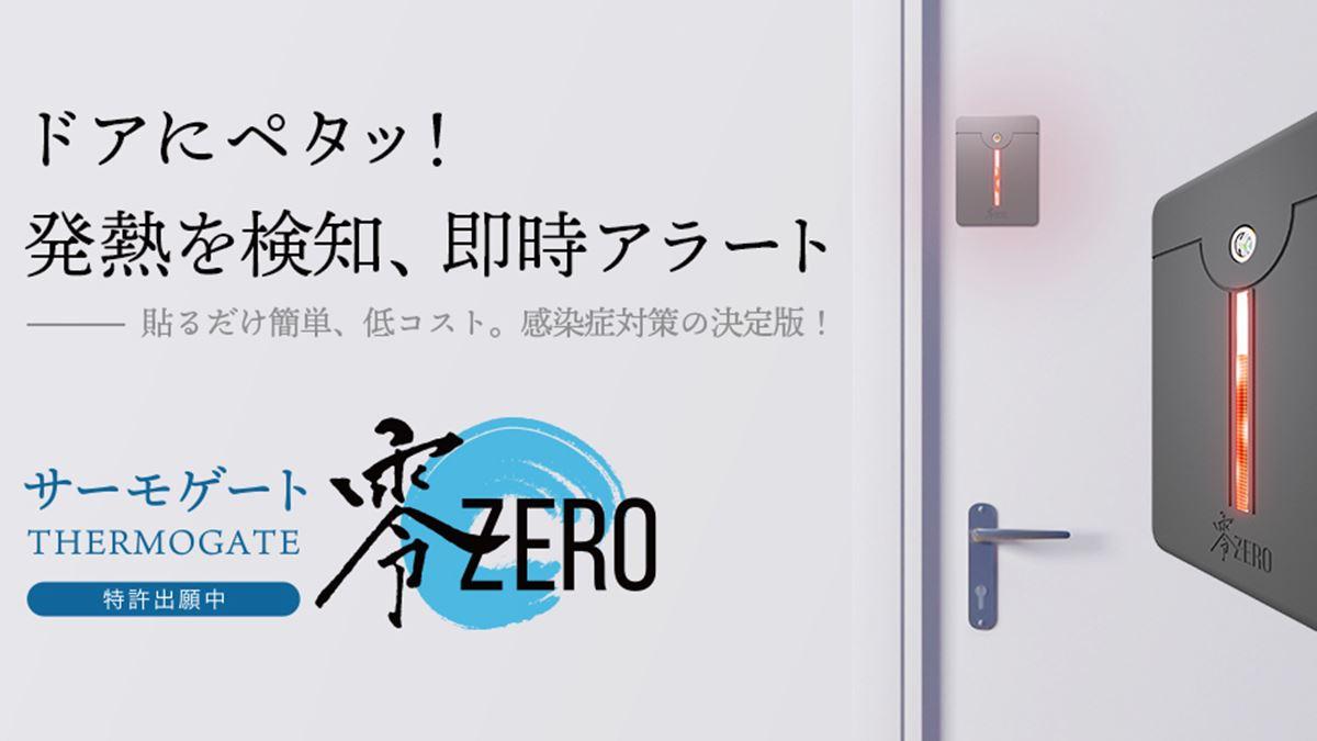 非接触型体温計「サーモゲート 零-ZERO-」の特徴や性能と口コミ評判を調べてみた