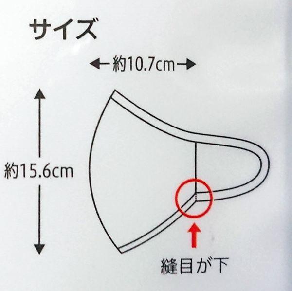 セブンイレブン「肌にやさしい洗えるマスク」のサイズ詳細