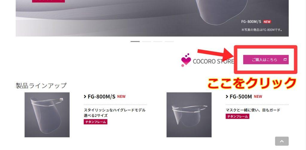 シャープのフェイスシールドの公式販売サイトCOCORO+(ココロストア)の購入画面