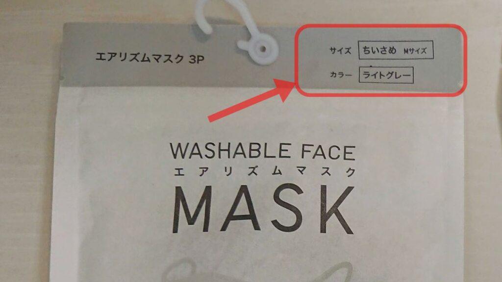 ユニクロ 新作エアリズムマスクの新旧「パーケージ」比較