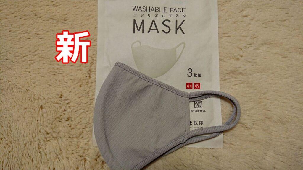 ユニクロ 新作エアリズムマスクの新旧「マスクサイズ」比較