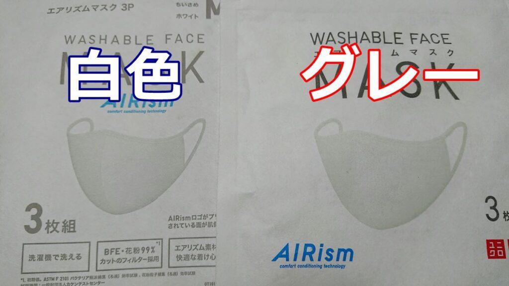 ユニクロ 新作エアリズムマスクの新色グレーの「色合い」