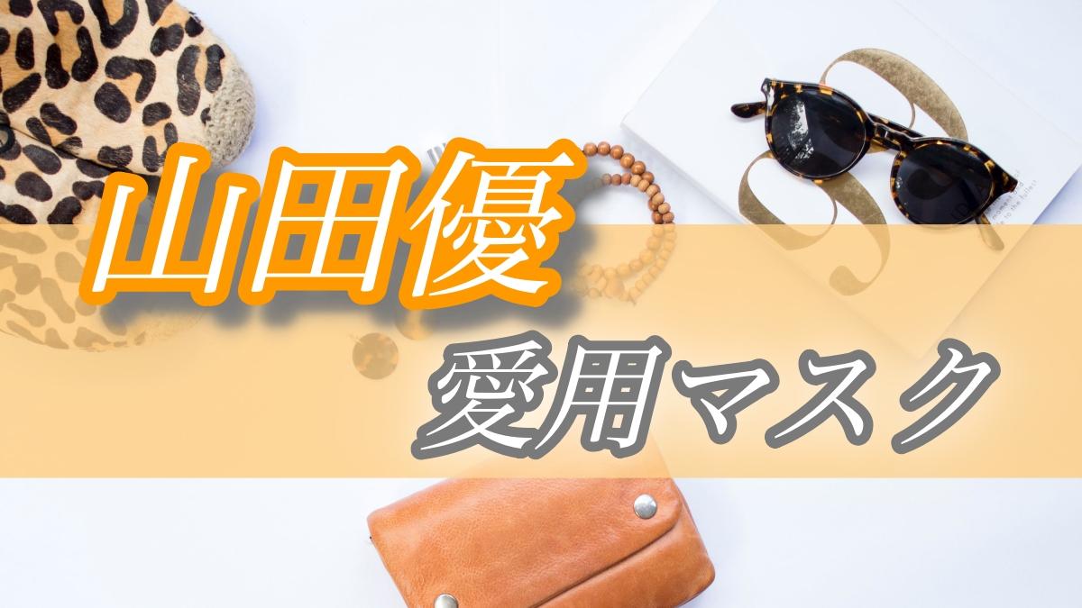 山田優が愛用しているマスクはどこのブランドメーカー?インスタ画像から特定!