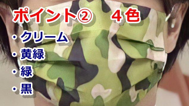 櫻井翔の迷彩柄マスクのポイント② 「使われている迷彩カラーは4色」