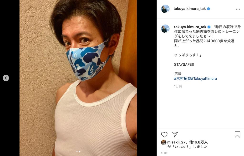 木村拓哉のマスク姿「bape mask」