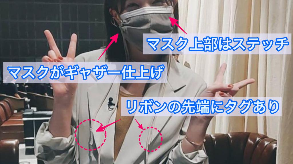本田翼さんが着用しているマスクの特徴