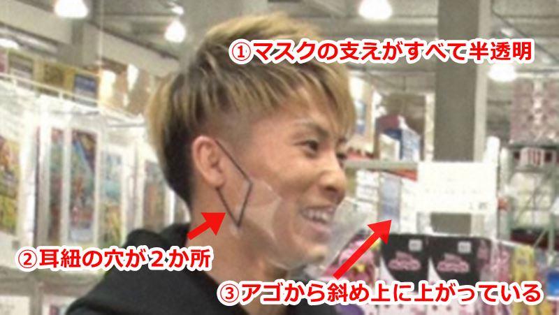 井上尚弥がジャンクsportsで着用していた透明マスク