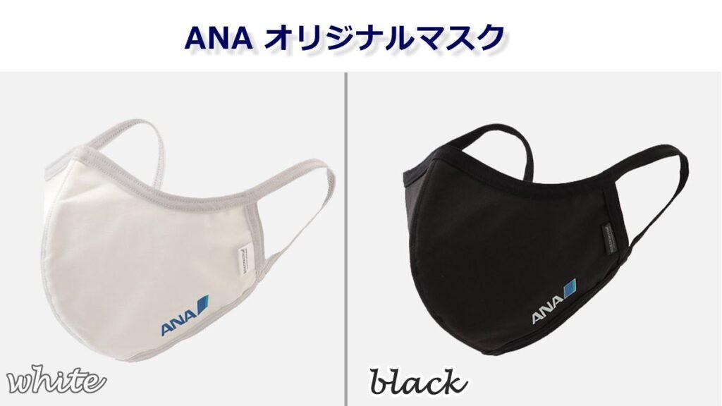 ANAマスクの再販日時はいつ?何時から販売開始してる?