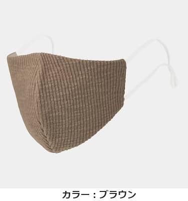 GUファッションマスク「リブ」素材のブラウン色