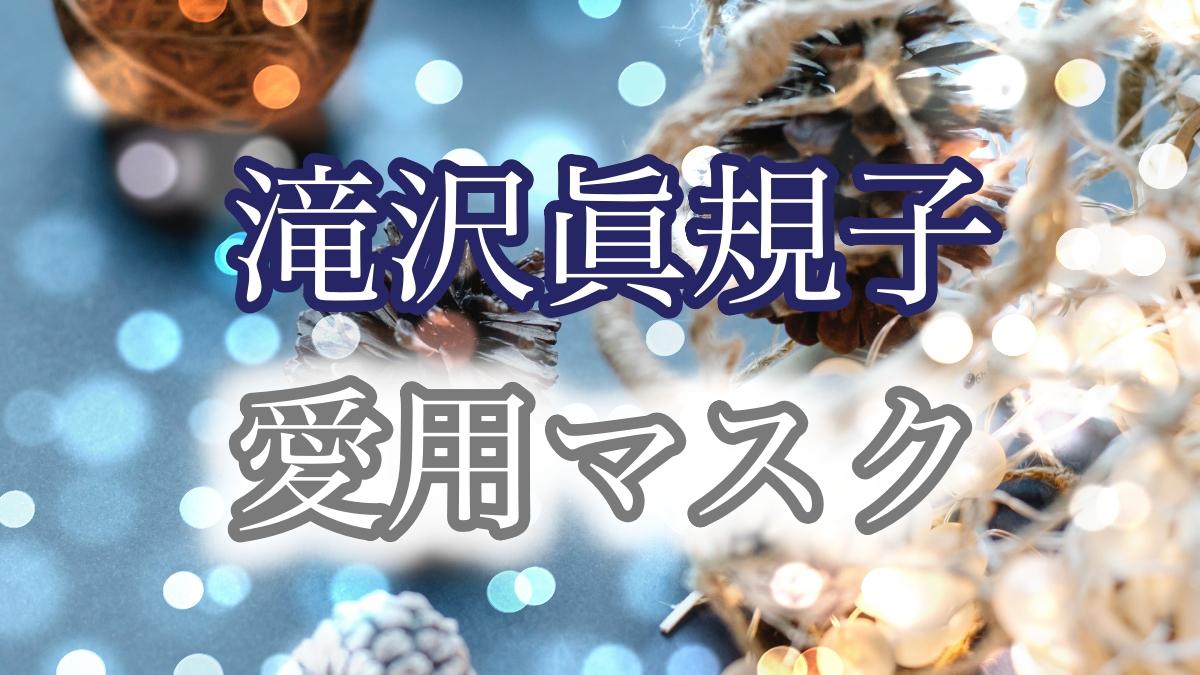 モデル滝沢眞規子(タキマキ)愛用のマスクブランドを紹介!通販でも購入可!
