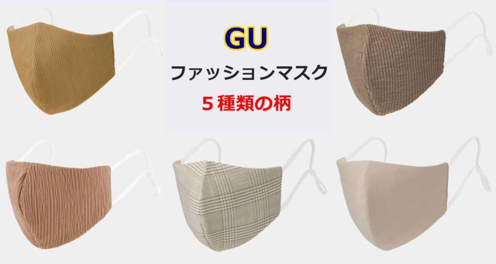 GUファッションマスク5種類、全16色柄を画像で紹介