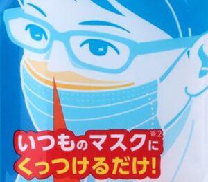 マスクをするとメガネが曇ってうっとおしい!  といった悩みを解決してくれるマスク専用ノーズパッド