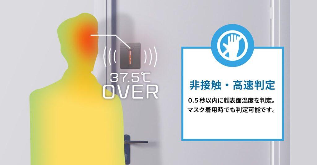 非接触型体温計「サーモゲート 零-ZERO-」の性能・特徴