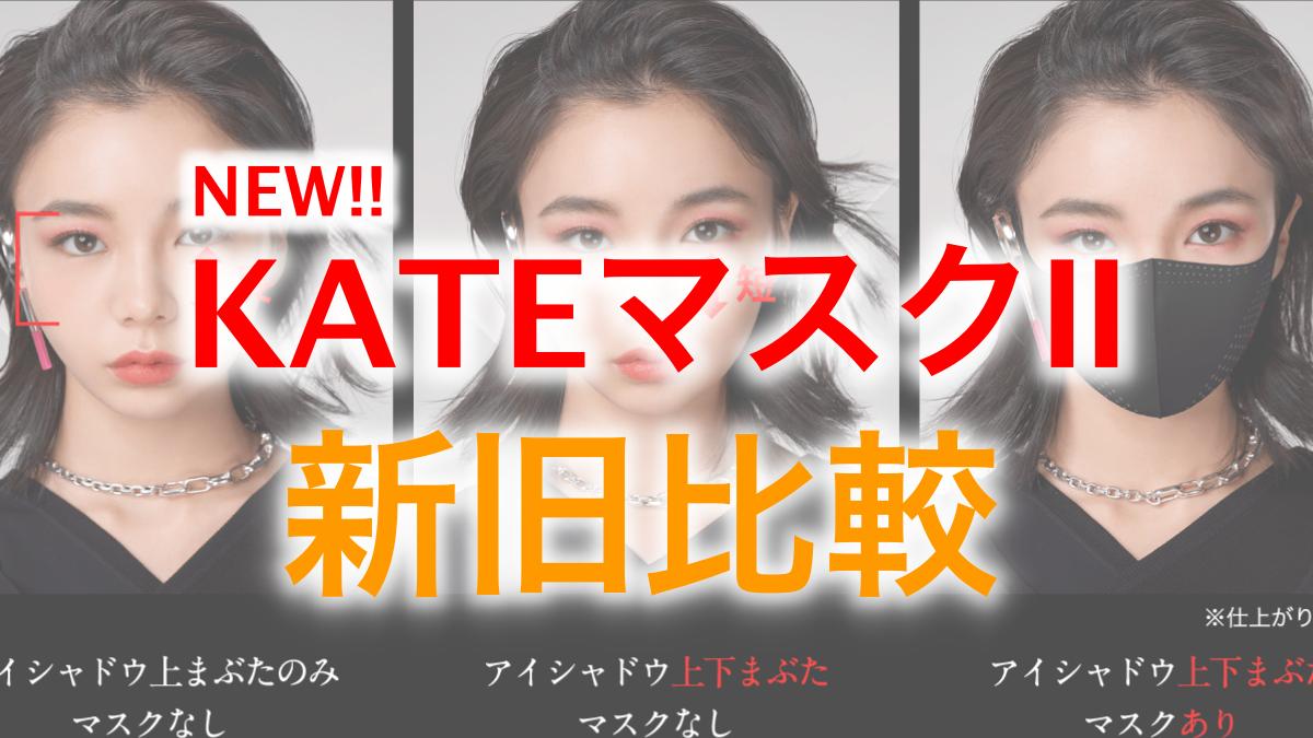 売り切れ必至!第二弾KATE「ケイトマスクⅡ」どう変わった?新旧比較と販売店舗をチェック!