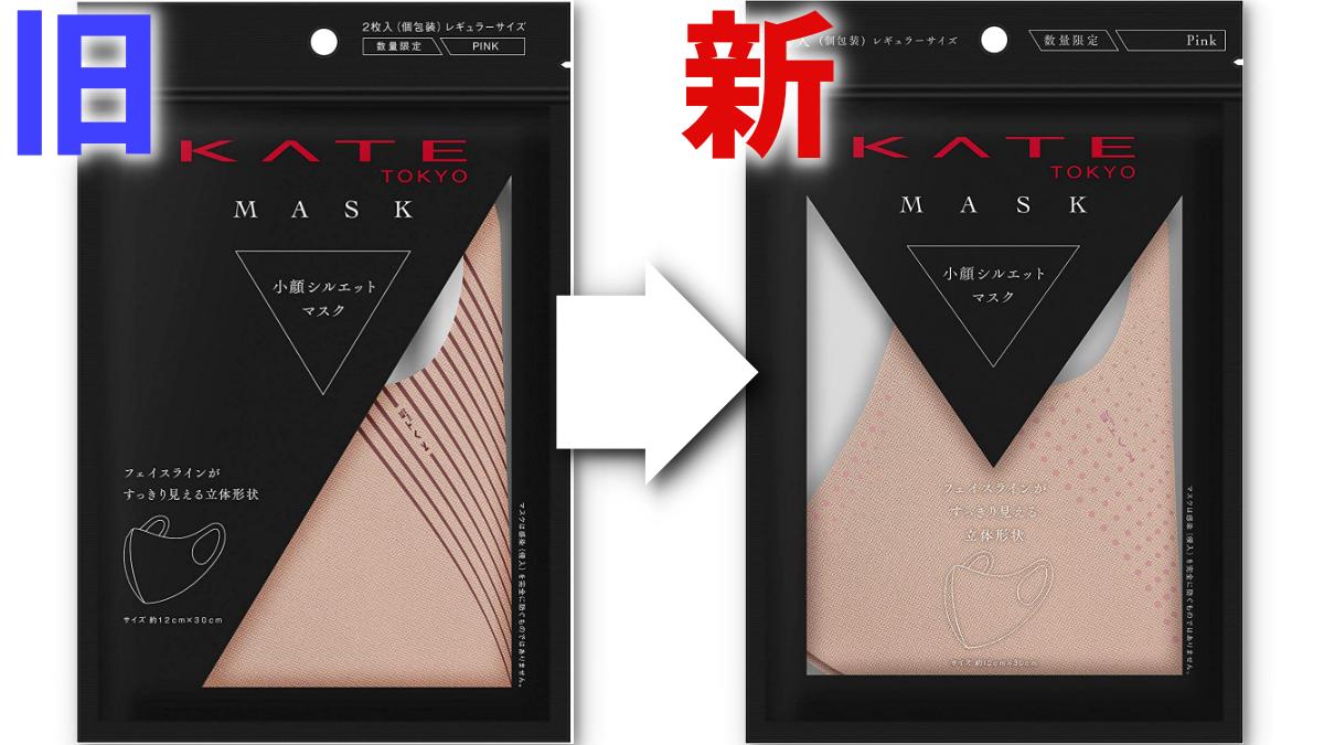 KATEマスクパッケージ表 新旧比較