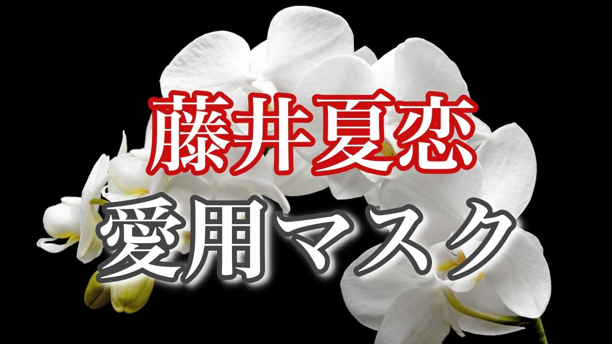 藤井夏恋が愛用しているおしゃれなマスクのブランド名をまとめて紹介!