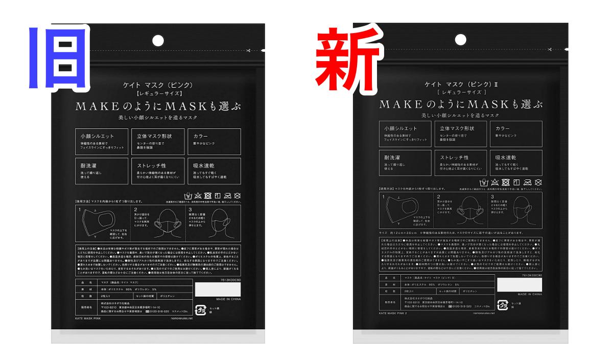 KATEマスク2基本性能 新旧比較