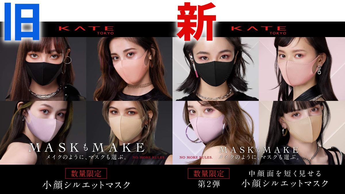 ケイトマスクⅡ モデル着用姿 新旧比較