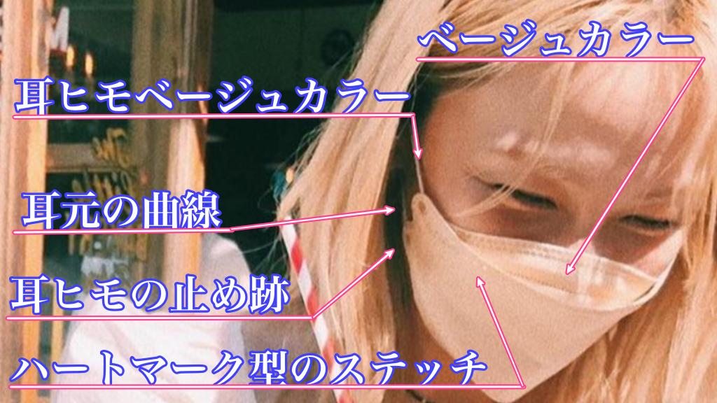 Dream Amiさんが着用しているマスクの特徴