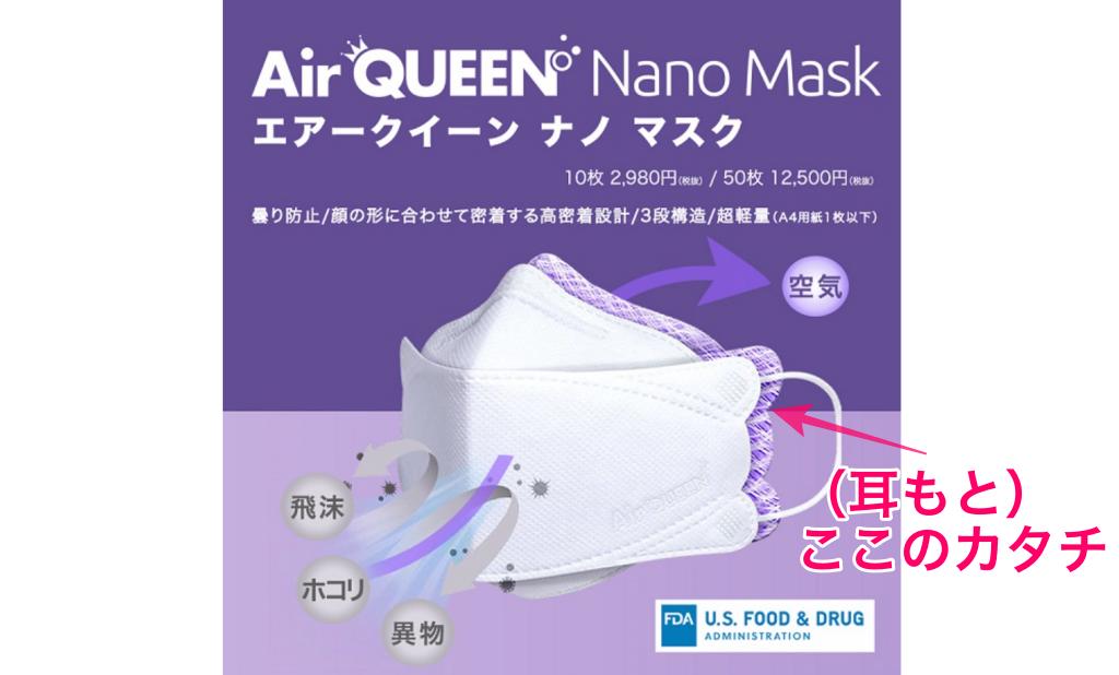 ドリームアミ着用のKF94マスク「Air QUEEN」の画像