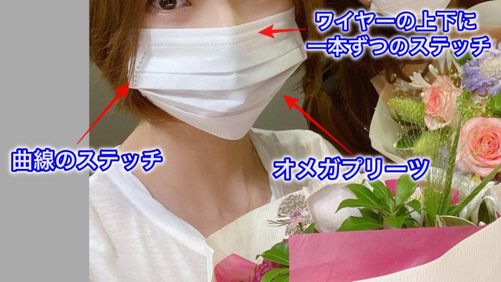 篠田麻里子さんがつけているマスクの特徴3点