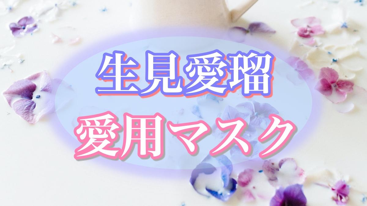 生見愛瑠(めるる)のマスクが可愛い!どこのマスクか調べてみた