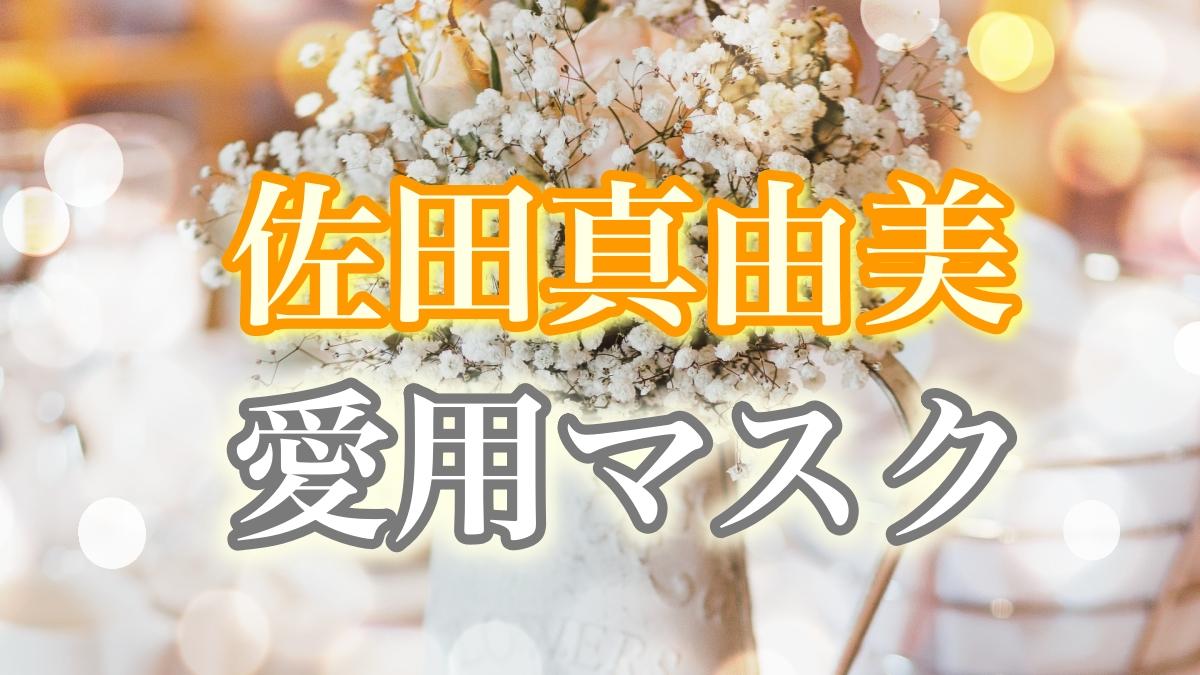 佐田真由美のマスクがオシャレ!どこのブランド?どこで買える?