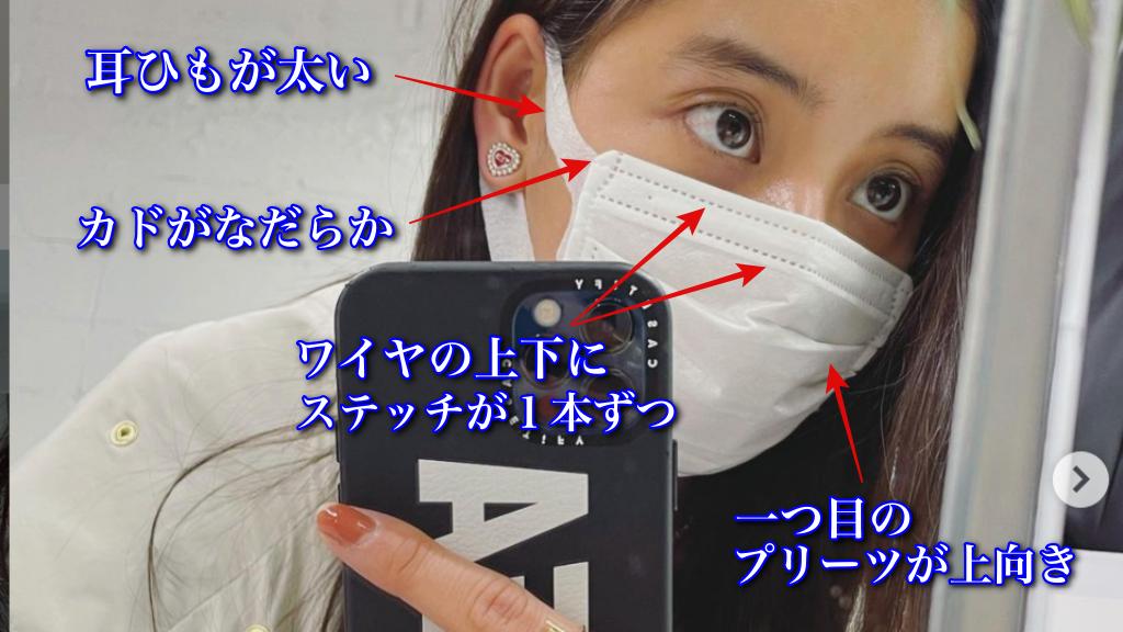 新木優子着用の不織布マスクの特徴