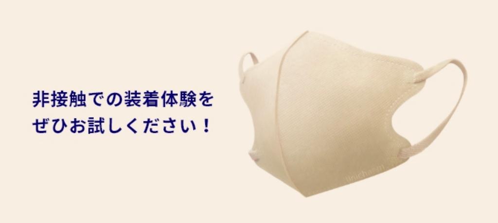 Dream Ami着用ユニ・チャームスマートカラーマスクの画像