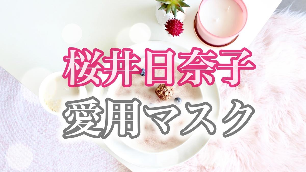 桜井日奈子が愛用しているマスクはこちら!ブランド名や販売ショップも調査