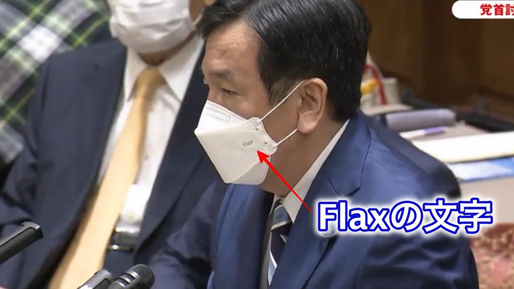 枝野代表着用KF94マスクの特徴