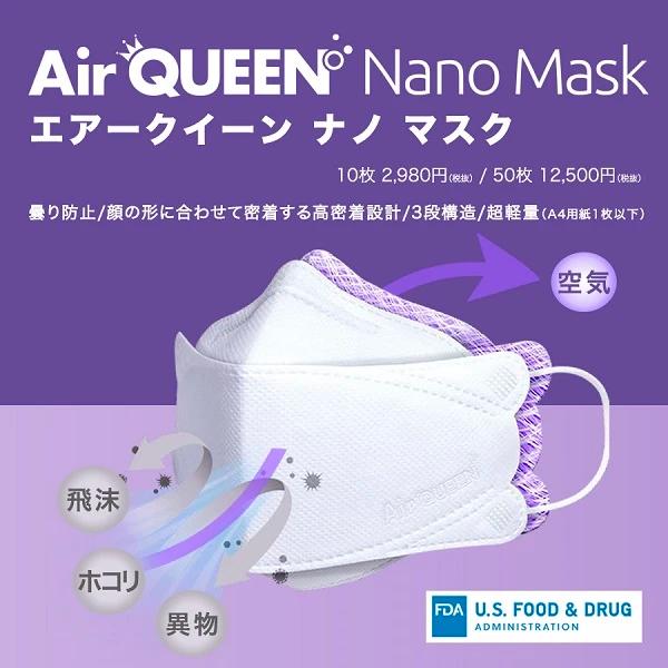 佐藤栞里愛用のKF94「AirQUEEN」マスク