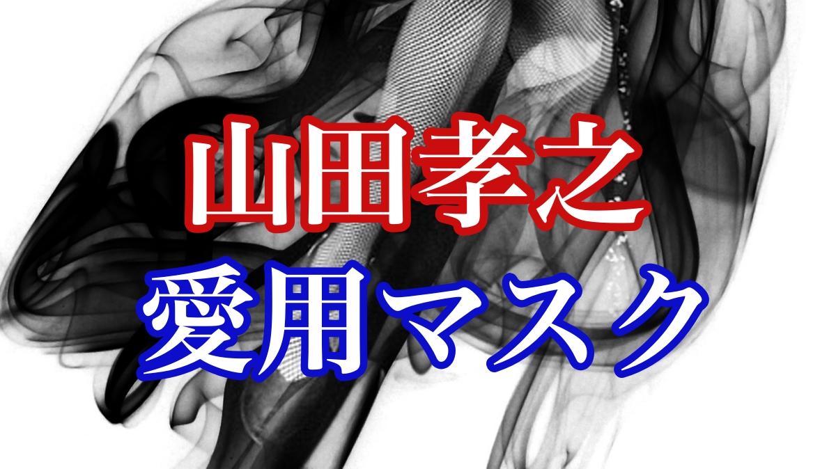 山田孝之の高機能マスク!ブランドやメーカーを調べてみた