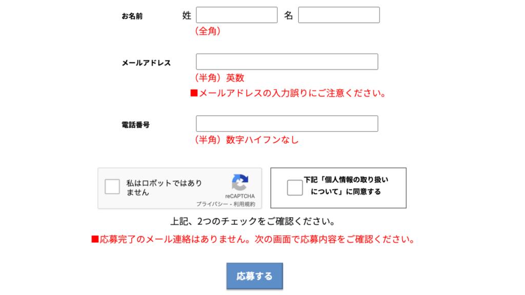 シャープマスクの抽選申し込み画面