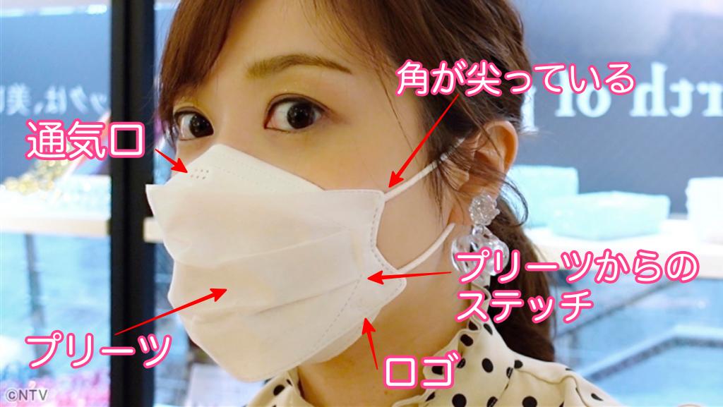 みとちゃんが愛用しているマスク、Ease Mask ZERO(イーズマスク ゼロ)の画像