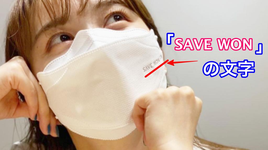 百田夏菜子着用KF94マスクの特徴
