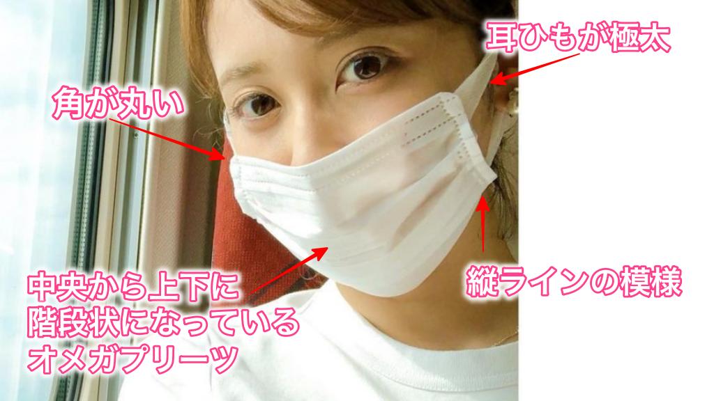 久慈暁子着用不織布マスクの特徴